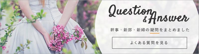 アプリを利用の際の疑問・質問を解決!!幹事・新郎・新婦の「疑問」をまとめました!!