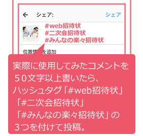 「#プレ花嫁」「#web招待状」「#みんなの楽々招待状」の3つを付けて投稿