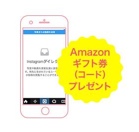Amazonギフト券(コード)プレゼント