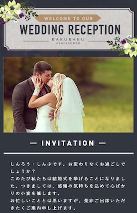 招待状フレーム2