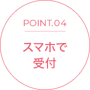 POINT.04 スマホで受付