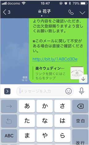 Step.03 自動的に案内文も追加されて送信。