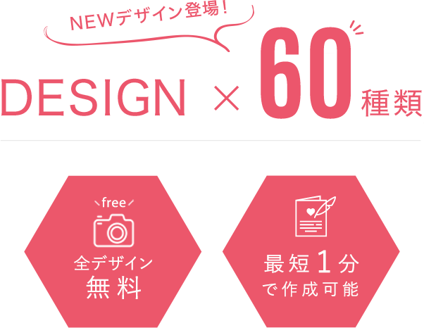 楽々!WEB招待状の独自デザインが60デザインと豊富