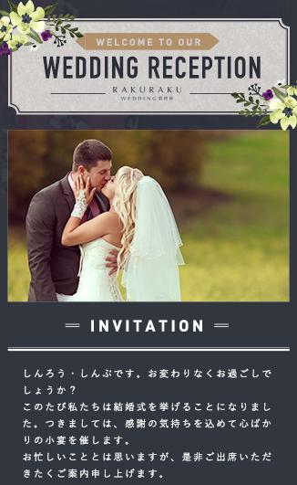 招待状イメージ