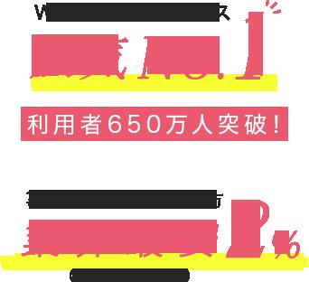 人気No.1利用者550万人突破!