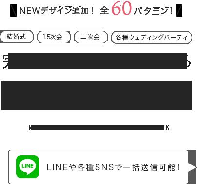 完全無料で使えるWeb招待状