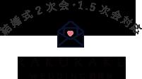 だれでも簡単に結婚式二次会の招待状が作れる・送れる 無料アプリ「楽々Web招待状」